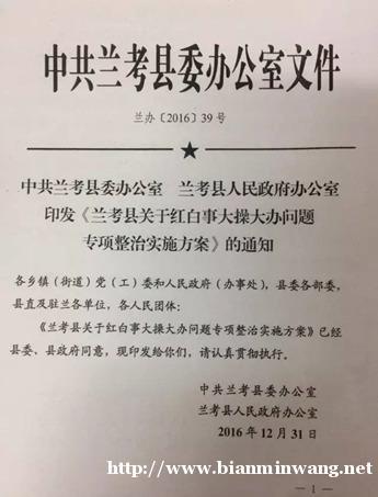 兰考县红白喜事操办标准出炉:彩礼最高不得超过3万元