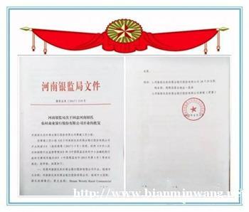 热烈庆祝尉氏农商银行喜获河南银监局开业批复