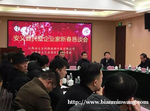 安义县民营企业家新春恳谈会在安义古村隆重举行
