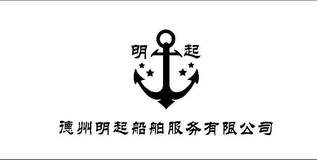 德州明起船舶服务有限公司要船舶普工