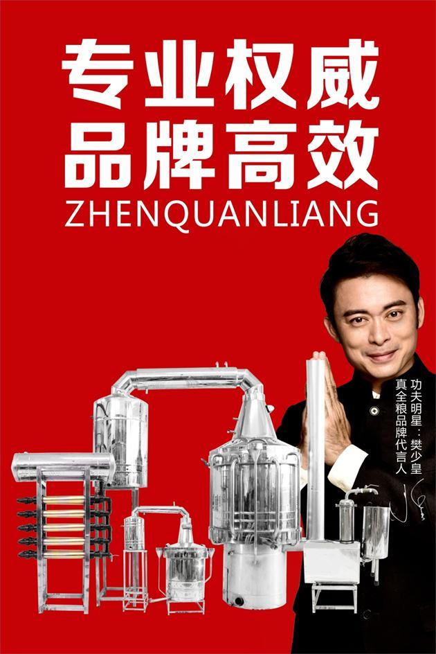 真全粮酿酒设备报价蒸汽蒸酒设备培训技术山东枣庄