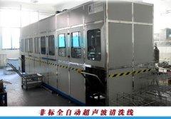 供应全自动超声波清洗机,全自动超声波清洗机博尔制造