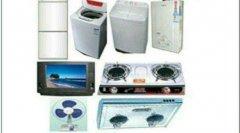 松原冰箱冰柜 电视 洗衣机 热水器 烟机炉具家电