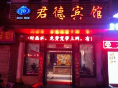 湖北省黄冈市黄州区君德宾馆出租,出售,合作经营,四个产权