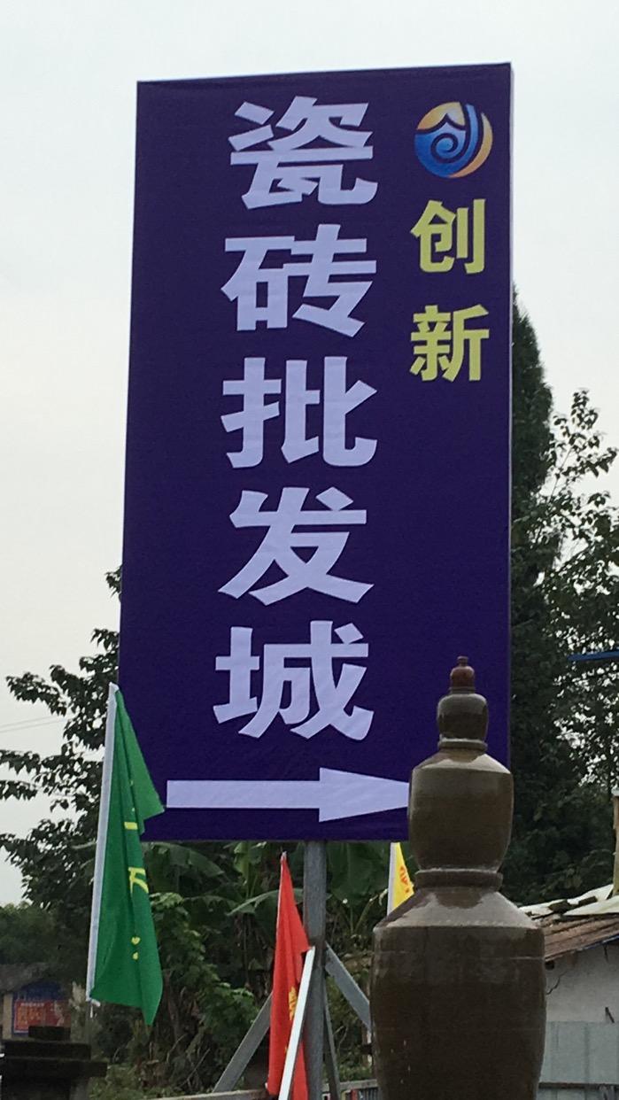 内江创新瓷砖批发城配送中心