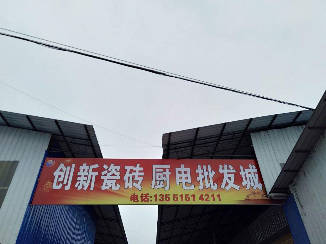 内江仓储式瓷砖批发中心