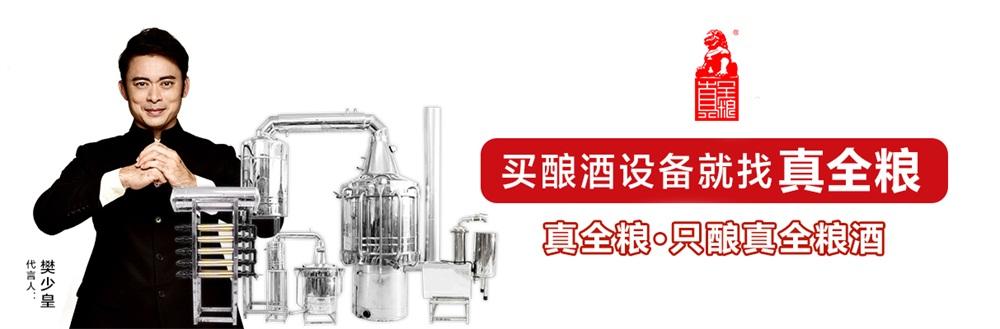 酒坊酒厂定制酿酒设备技术真全粮资料云南保山