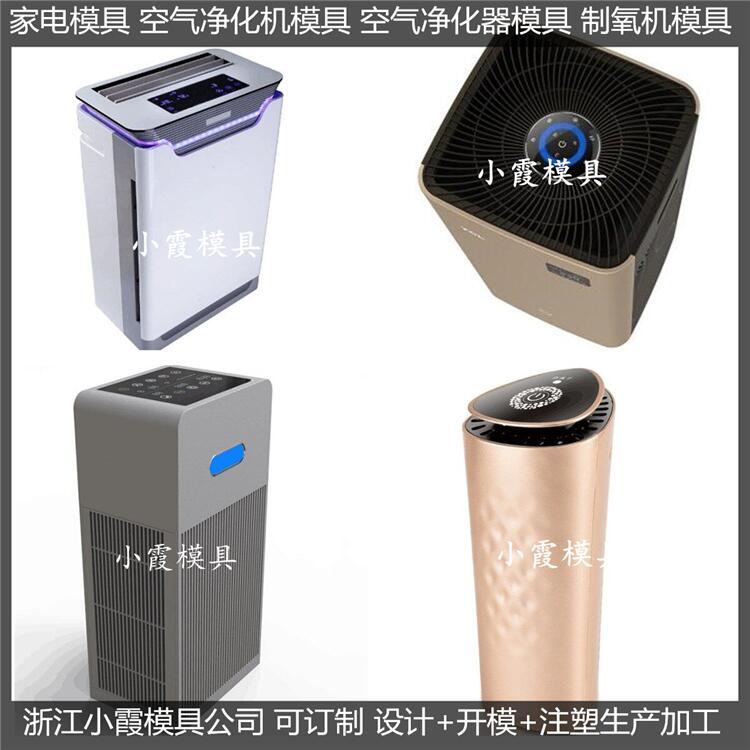 工业空气消毒机塑料外壳模具