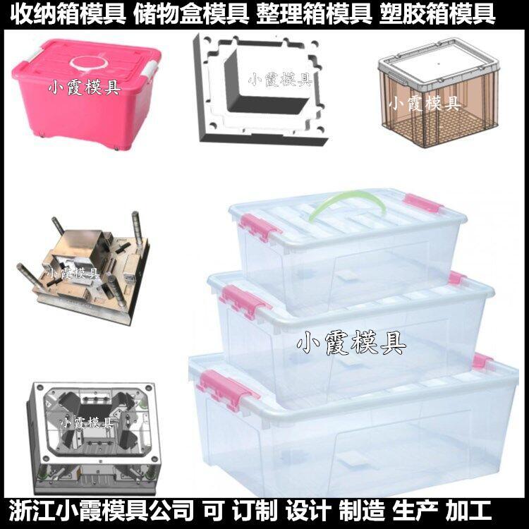 卡板箱塑胶模具