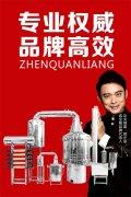 真全粮高效酿酒设备蒸馏白酒技术免费学习河北邢台