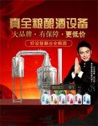 云南曲靖酿酒项目资料真全粮酿酒设备一机多能收益