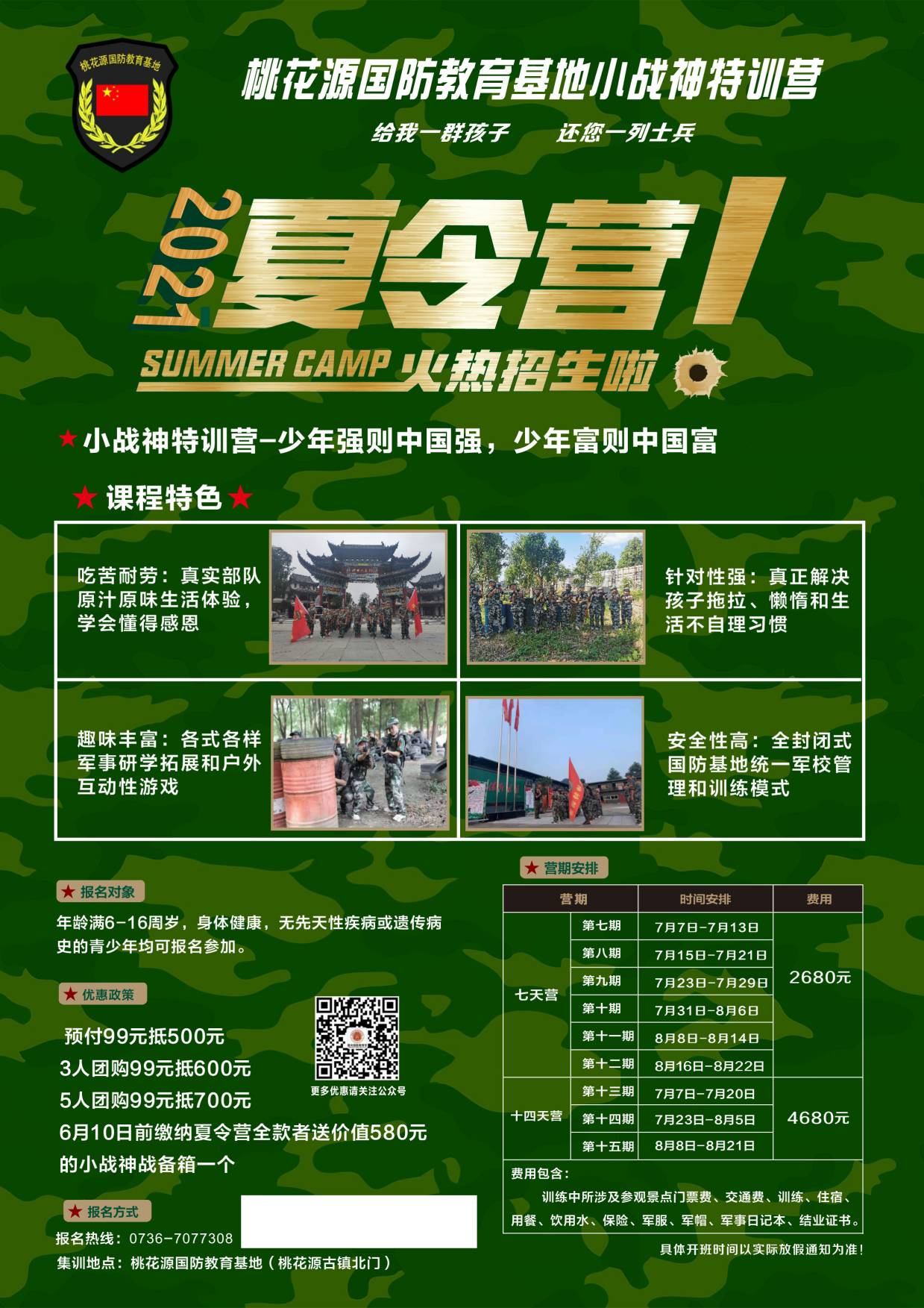 2021年桃花源国防教育基地列军事夏令营火热招生中