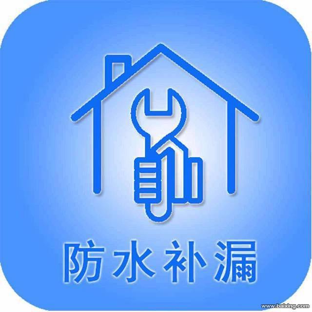 专业楼顶防水,卫生间防水,墙面防水,地下室防水补漏