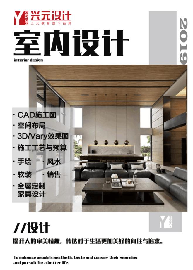 徐州室内设计培训班室内设计行业前景怎么样(上元)