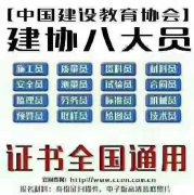 汉中建筑电工考证哪里正规,通过率高吗