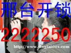 邢台开锁公司电话2222250