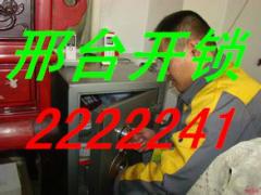 邢台市2222241开锁公司换锁芯