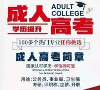 成人高考 学历提升