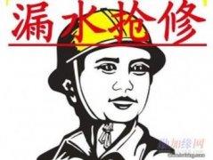 """【防水头条】:桂林卫生间补漏公司【重点推荐""""不砸瓷"""