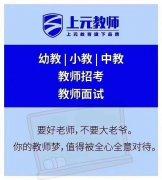 徐州上元教师资格证开班 教育教学知识与能力