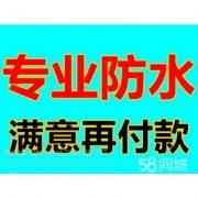 桂林系统解决方案优质服务商! 快速解决防水补漏问题