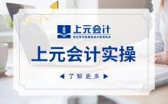 徐州上元会计实操培训 会计考试怎么考