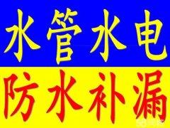 桂林防水补漏、卫生间防水、楼顶防水公司
