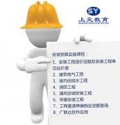 徐州造价预算培训(上元)零基础可以学习造价吗