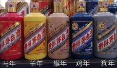 徐州市高价回收生肖系列茅台酒瓶盒子
