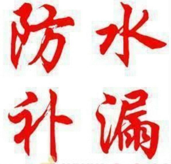 桂林全市厕所防水补漏公司让你无后顾之忧