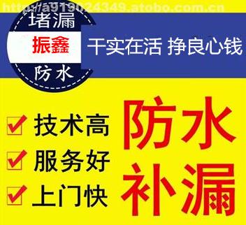 桂林振鑫补漏大王【房屋 厕所 外墙】补漏公司