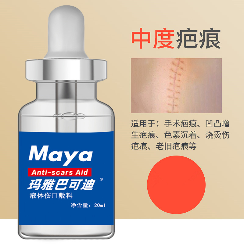 赛生玛雅巴可迪疤痕修复液一瓶能用多久?