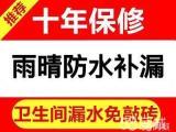 桂林阳朔周边厕所防水—上水西屋顶防水公司