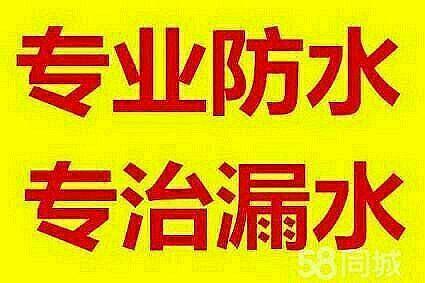 桂林全区外墙防水补漏屋顶防水补漏不漏水再付款