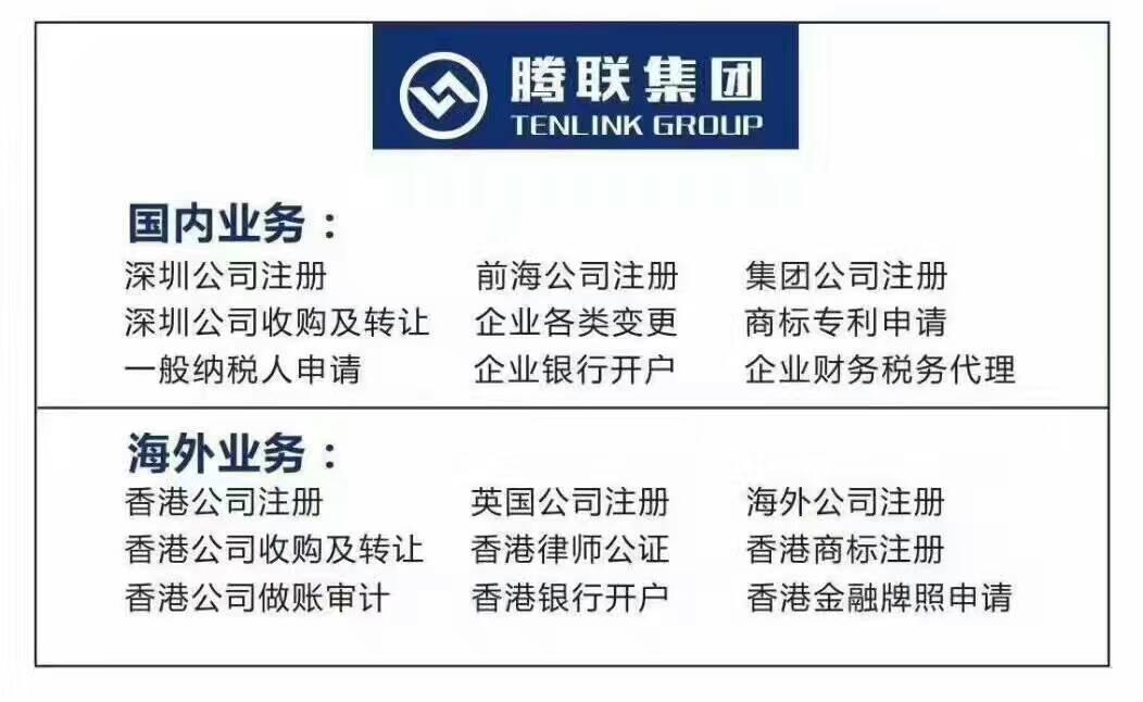 包开香港公司银行账户、个人户