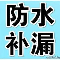 桂林灵川县平顶补漏全州县内墙防水补漏兴安县防水补漏