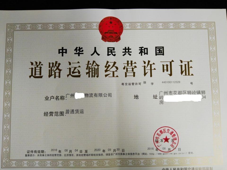 花都虚拟地址注册公司.食品经营许可证要多久?