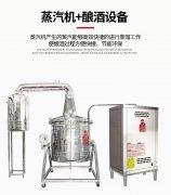 200斤蒸粮酒锅白酒酿酒技术设备真全粮烧酒云南曲靖