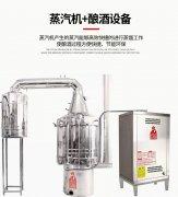 云南曲靖家用酿酒设备白酒蒸酒机真全粮熟料固态技术