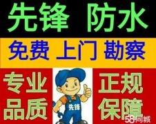 桂林全州县阳台防水兴安县窗户防水永福县防水补漏公司