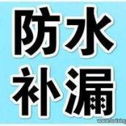 桂林象山专业防水补漏工程灵川专业防水补漏