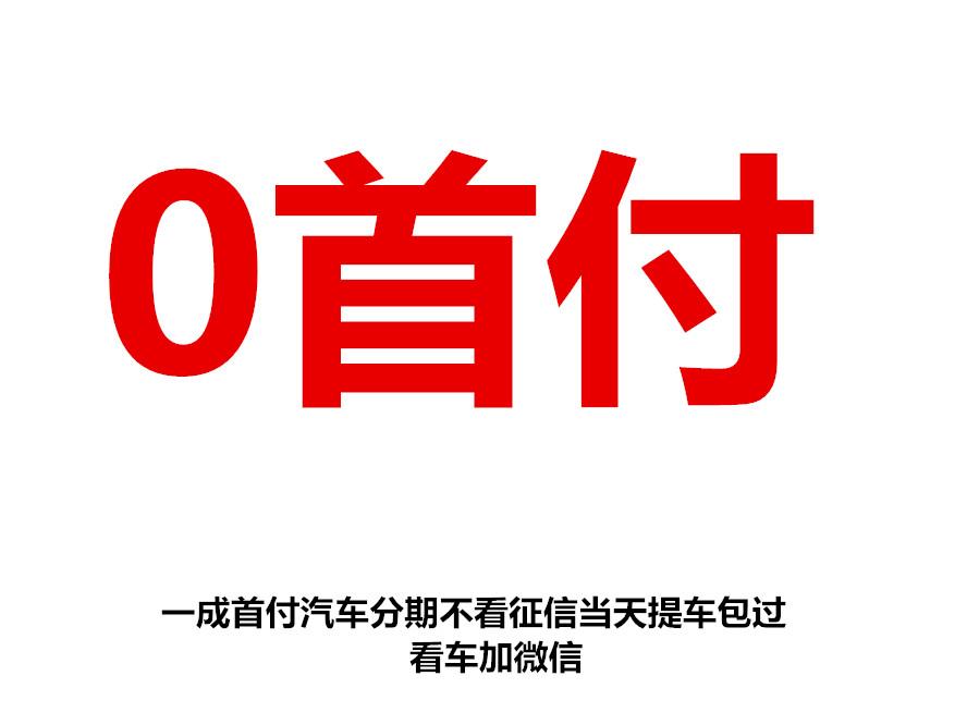 衡阳黑户征信不好也可以0首付低首分期买车