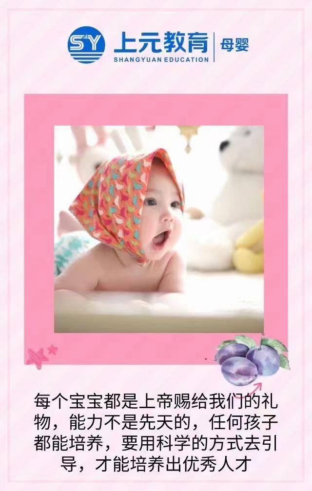 来武进上元学习育婴母婴课程,了解孩子为什么特别调皮?