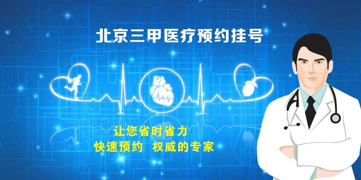 北大妇儿医院挂号黄牛价格,全北京挂号最牛100%有号!