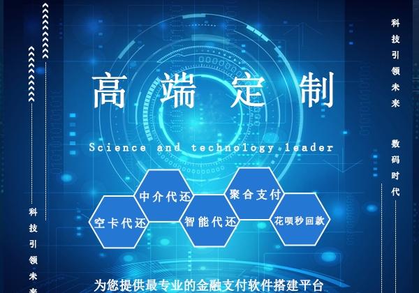 威海智能代还软件开发选择,智能代还运营