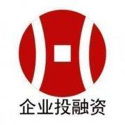 内江企业大额融资贷款,项目股权质押,房产抵押
